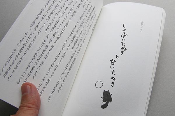 のんべえ春秋3