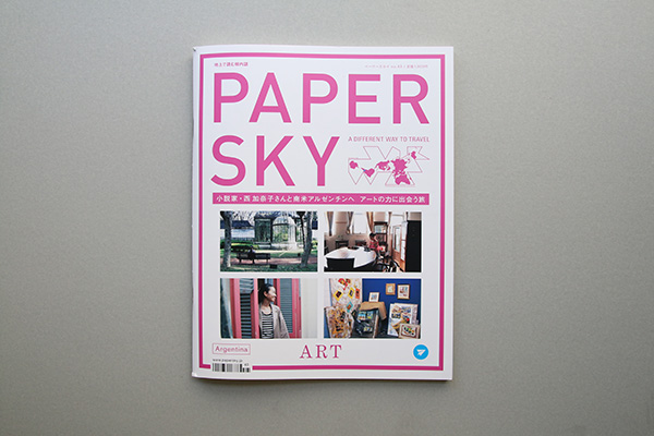 papersky43