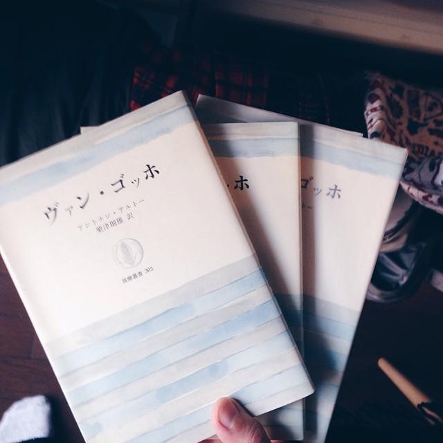 アルトーのヴァン・ゴッホ3冊も持ってしまってた。一冊今日のイベントに持っていこう。。