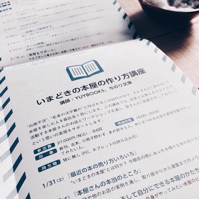 「いまどきの本屋の作り方講座」1/31(土)より開校です。ご検討中の方はお早めにー。