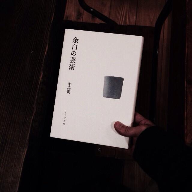 リ・ウーファン「余白の芸術」白の綺麗な本#YUYBOOKS