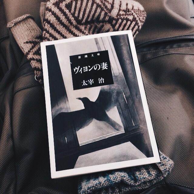 休日。ヴィヨンの妻とともに。とてもキレイな文でごわす#daidomoriyama