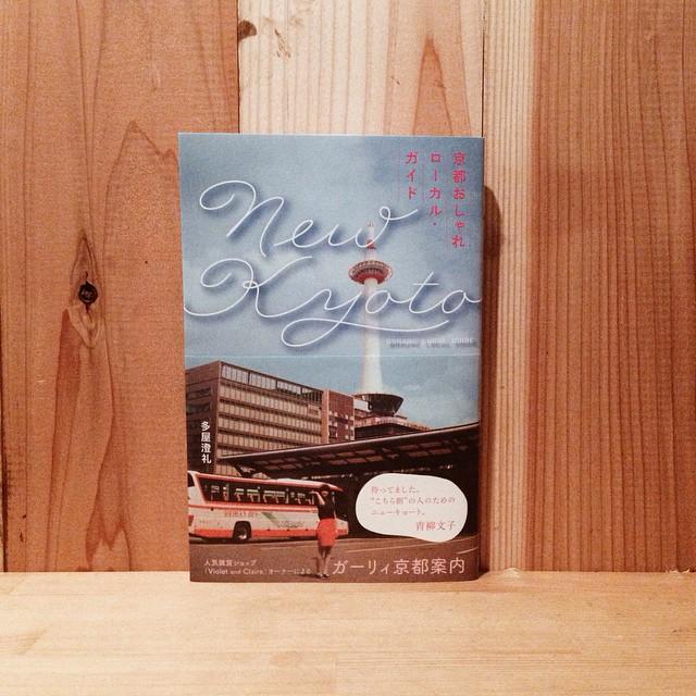 New Kyoto 京都おしゃれローカルガイドにYUYBOOKSを掲載していただきました。これほんと面白いですよ。ほんと。