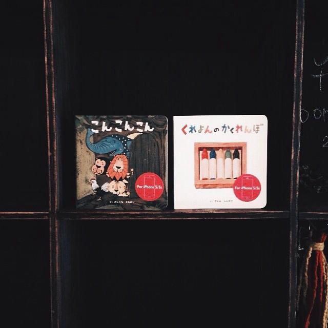 PLAYFUL BOOKSiphoneと連動する絵本