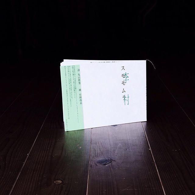 詩:矢口哲男画:石田尚志 / 李村(スモモムラ)横浜美術館で開催された「石田尚志:渦まく光」展本展にあわせて、石田尚志がかねてから深い交流を続けてきた沖縄の詩人・矢口哲男と、石田の色鮮やかなドローイングで織りなされる珠玉の詩画集