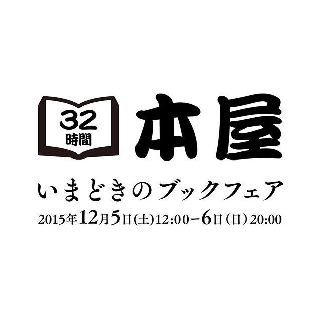 32時間オープンの本屋、いまどきのブックフェアを開催します!今回は関西一円から30店舗の本屋さんが出店。-----・日程12/5(土) 12:00 ~12/6(日) ~20:00合計32時間 ・場所 みよいビル202号〒604-8115 京都府京都市中京区雁金町373 みよいビルみなさまぜひ足をお運びください。 ▽概要http://www.iroiroschool.com/imadokibook/参加者は随時追加する予定です。