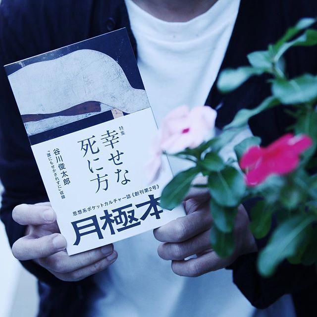 月極本2 ニューミニマル特集「幸せな死に方」場所・時間・お金に縛られない「ニューミニマル」という考え方。