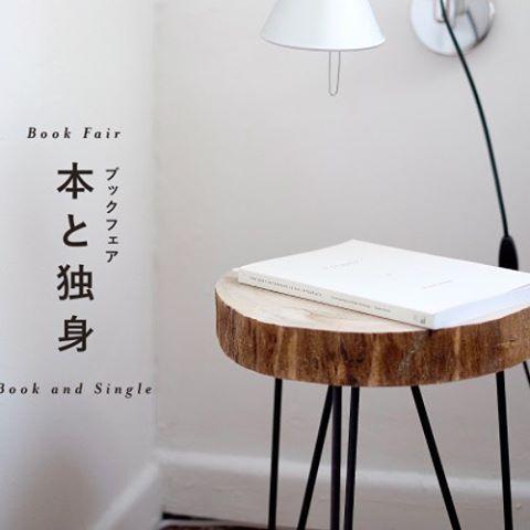 [ event ]1/14(土)15(日)京都の町家をつかった「本と独身」を開催します。本屋が選書した恋愛にまつわる本の販売。それと同時に恋愛にまつわる本をコンセプトに予約者限定でテーブルを囲みお茶をする「おみあい」を開催します。みなさまぜひご参加くださいませ。 ▽詳細はこちらからhttp://kyoto-machisen.jp/keishonet/popup/mise/ ▽お見合いの登録はこちらhttp://omiai.peatix.com/