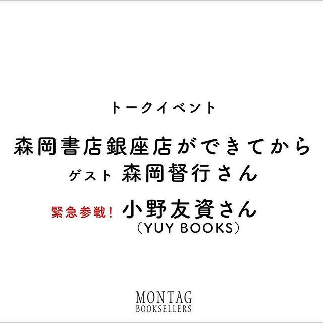 1/21(土)Montag Booksellersにて森岡督行さんと本屋についてのお話をします。みなさまぜひ遊びにいらしてください。 ▽詳細はこちらからhttp://montagbooksellers.com/news/morioka