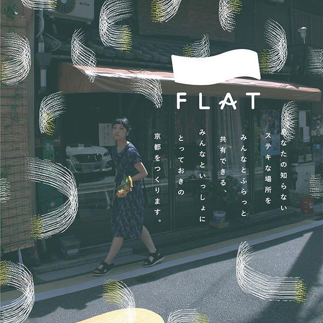 今年も京都精華大学でプロジェクト授業を担当しています。今回のプロジェクト名は「FLAT」京都の穴場をみんなでみつけて共有しようという体験型プロジェクトです。もうちょっとくわしく言うと、まだまだ知られていない京都の魅力をサイトやタブロイド紙を通して紹介。リアルでツアーやワークショップを実施して場所を体験してもらう試みです。というわけで8/4(金)〜 8/6(日)でイベントを開催します。場所は御所西にあるImpact Hub Kyoto(8/5,6のみ)ツアーやワークショップ満載です。みなさまぜひ遊びにいらしてください。8/5と8/6はマヤルカ古書店さんとはんのきさんの京都にまつわる古本も販売しております。ワークショップ参加しないかたもお気軽に遊びにいらしてください。 [ イベント概要 ]-------------・日時 | 8/4(金)〜 8/6(日) 10:00 ~ 21:00・場所 | Impact Hub Kyoto(8/5,6のみ)https://goo.gl/maps/NfbZghXiCkk ・概要 | ▽イベントタイムスケジュールhttp://flat-kyotomap.com/event ▽様々な著名人もツアープランを提供してくれています。マンガ家 タナカカツキさんスチャダラパーMC BOSEさんでんぱ組.inc 夢眠ねむさんetc.http://flat-kyotomap.com/ ・予約方法 | ツアー、ワークショップのご参加は以下サイトもしくはメールにてご予約ください。予約サイトhttps://reserva.be/flattour予約はメールでも受け付けておりますflat.kyotomap@gmail.com